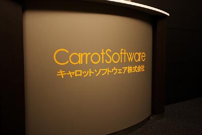 「キャロットソフトウェアはどんな会社?」